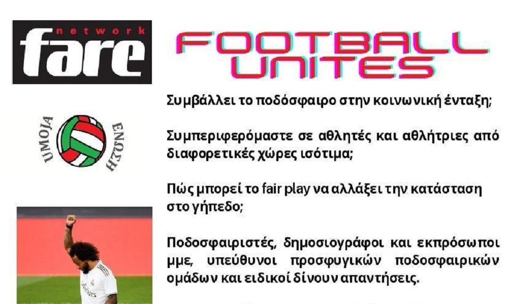 Football Unites: Πρώτο θέμα συζήτησης το ποδόσφαιρο