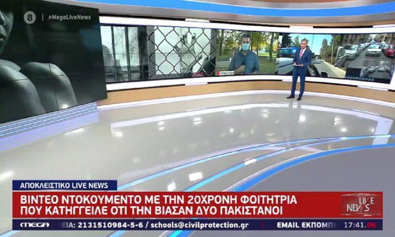 Θεσσαλονίκη: Βίντεο-ντοκουμέντο με την 20χρονη που κατήγγειλε βιασμό!