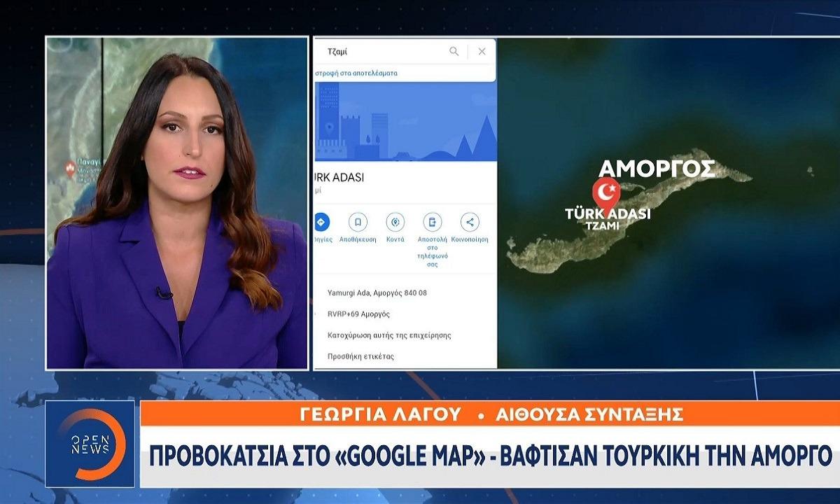 Ελληνοτουρκικά: Απίστευτη πρόκληση των Τούρκων, «έβαλαν» τζαμί στην Αμοργό!