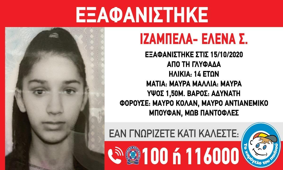 Γλυφάδα: «Συναγερμός» με εξαφάνιση 14χρονης (pic)