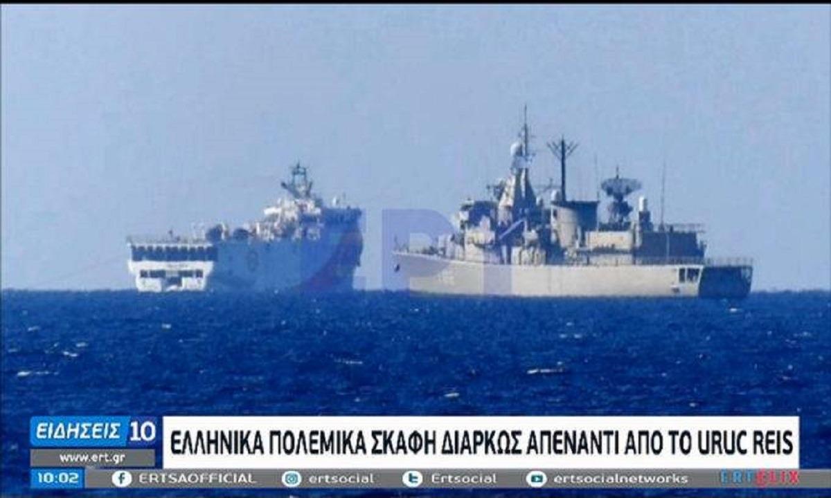 Oruc Reis: Τσιμπούρι ελληνικό πολεμικό πλοίο – Αμηχανία στην Άγκυρα