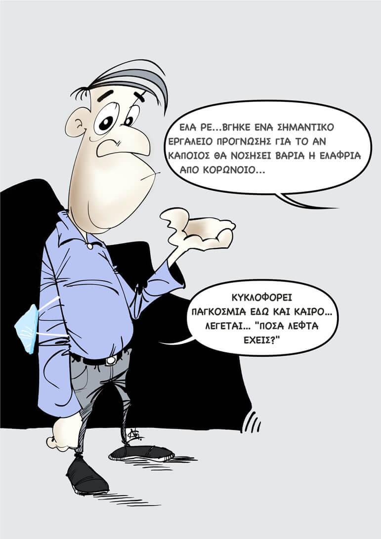 - Το σκίτσο του Νίκου Γκιόλια που παρουσιάζει κάθε εβδομάδα, όπου σατιρίζει καταστάσεις, ιδέες και πρόσωπα