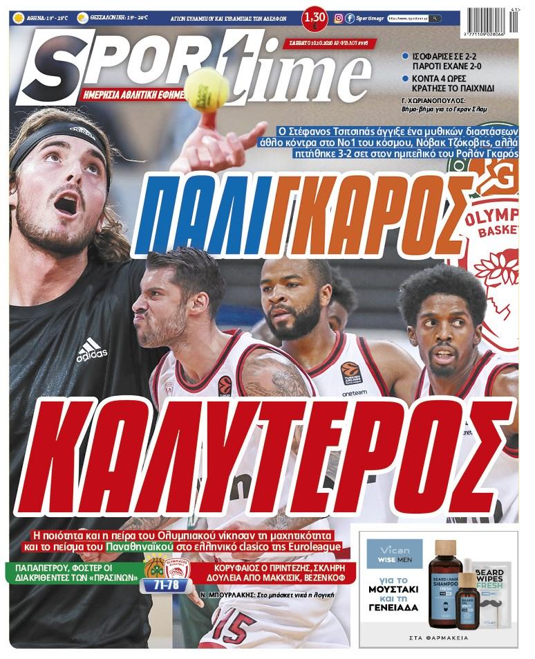 Εφημερίδα SPORTIME - Εξώφυλλο φύλλου 10/10/2020