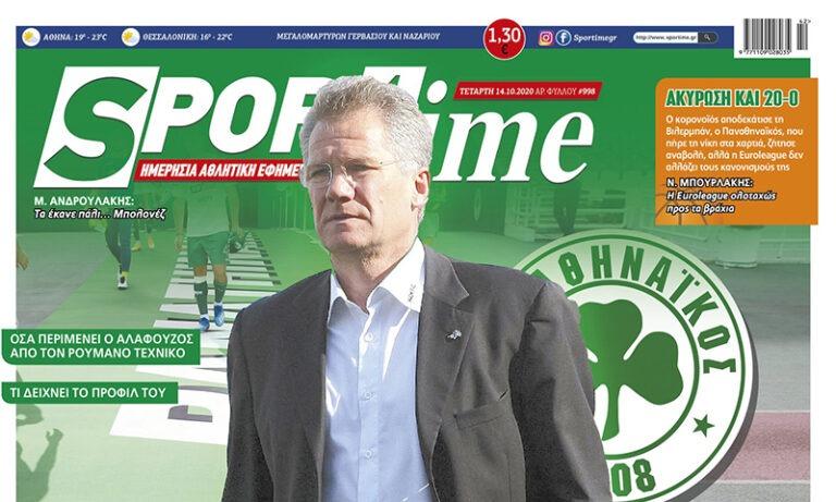 Διαβάστε σήμερα στο Sportime: «Αφεντικό»