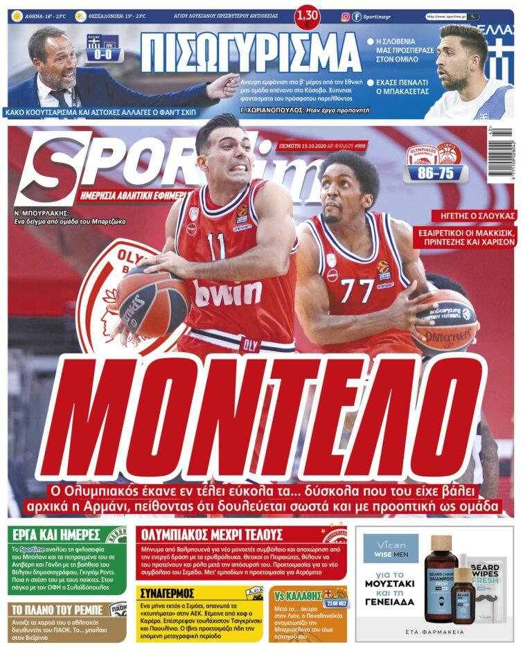 Εξώφυλλο Εφημερίδας Sportime έναν χρόνο πριν - 15/10/2020