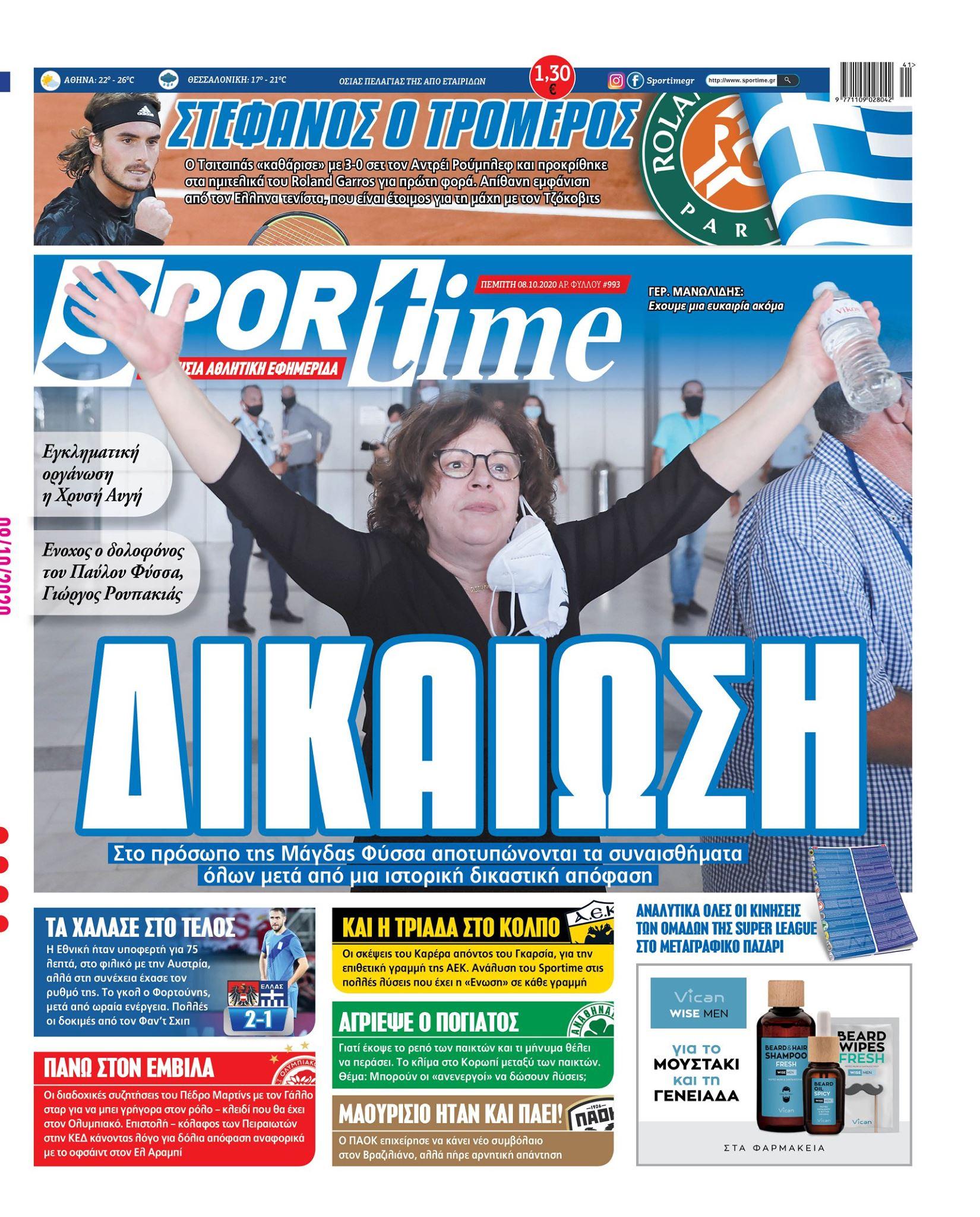 Εφημερίδα SPORTIME - Εξώφυλλο φύλλου 8/10/2020