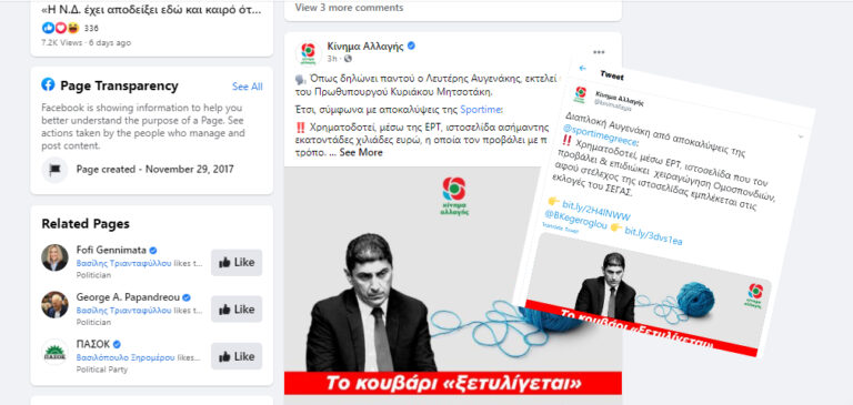 Οι αποκαλύψεις του Sportime πρωταγωνιστούν στο πολιτικό σκηνικό, ακόμα και στα social media