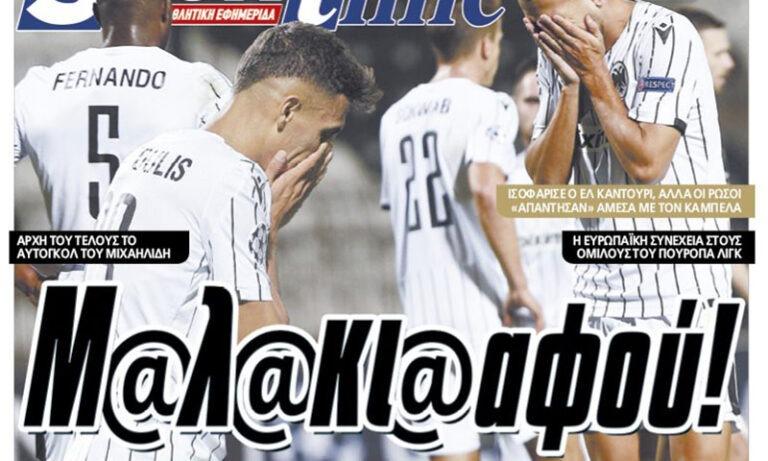Διαβάστε σήμερα στο Sportime: «Μ@λ@κι@ αφού»!