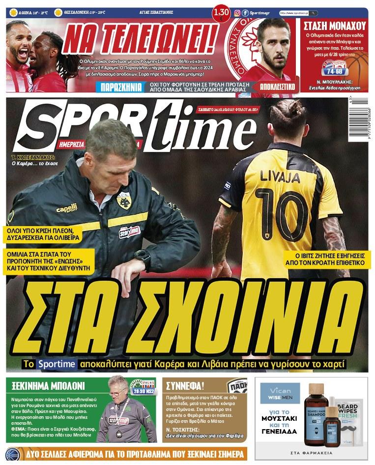 Εφημερίδα SPORTIME - Εξώφυλλο φύλλου 24/10/2020