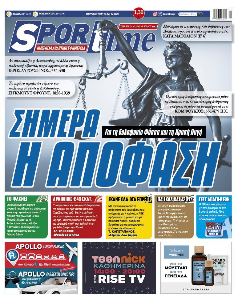 Εφημερίδα SPORTIME - Εξώφυλλο φύλλου 7/10/2020