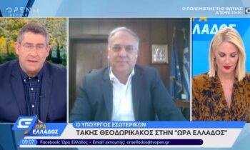 Τάκης Θεοδωρικάκος: Έτσι θα παίρνουν την ελληνική ιθαγένεια οι αλλοδαποί (vids)