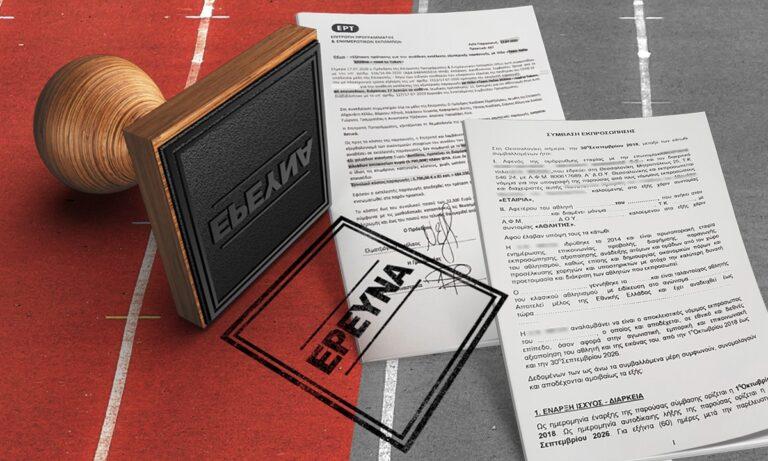 Σκάνδαλο Εκλογές ΣΕΓΑΣ: Τους ιδιοκτήτες του site που στηρίζει Αυγενάκη – Οικονόμου και «αιχμαλωτίζουν» αθλητές πριμοδότησε με ανάθεση η ΕΡΤ