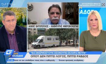 Κορονοϊός - Βατόπουλος: «Έρχονται σκληρά μέτρα»