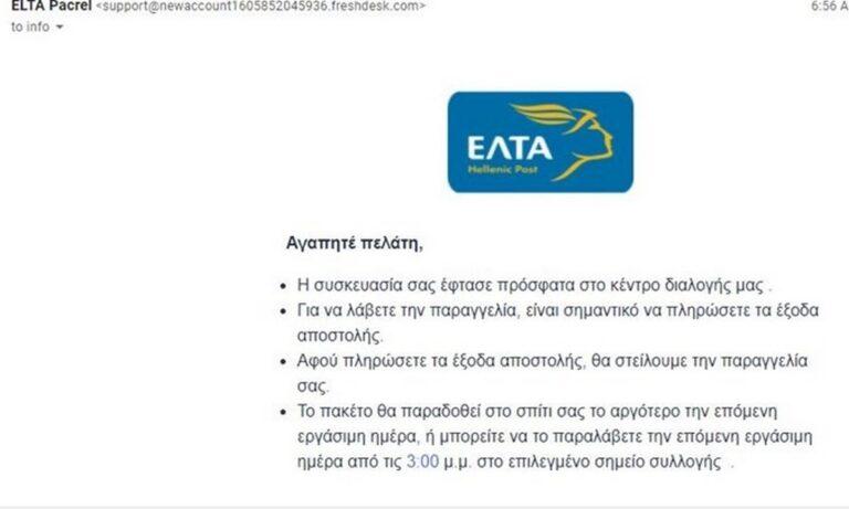 ΕΛΤΑ: Προσοχή απάτη με e-mail
