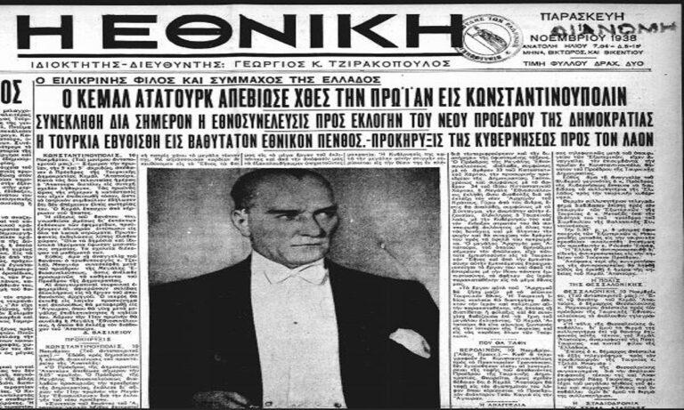 Κεμάλ Ατατούρκ: «Απεβίωσε ο ειλικρινής φίλος και σύμμαχος της Ελλάδας» (Vid+Pics)