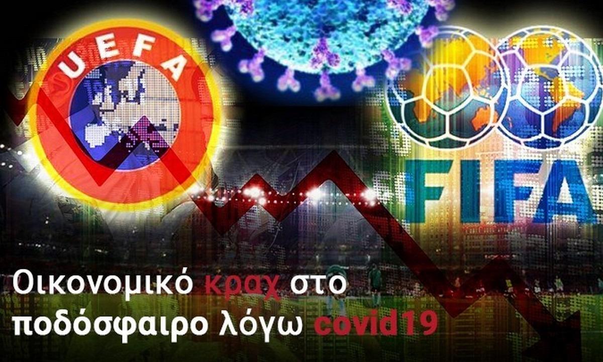 Κορονοϊός: Διαλύει το ποδόσφαιρο-Έξι δισ. η ζημιά στην Ευρώπη!