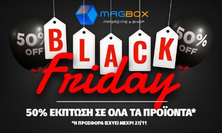 Black Friday στο Magbox.gr! Όλα τα περιοδικά μισή τιμή!