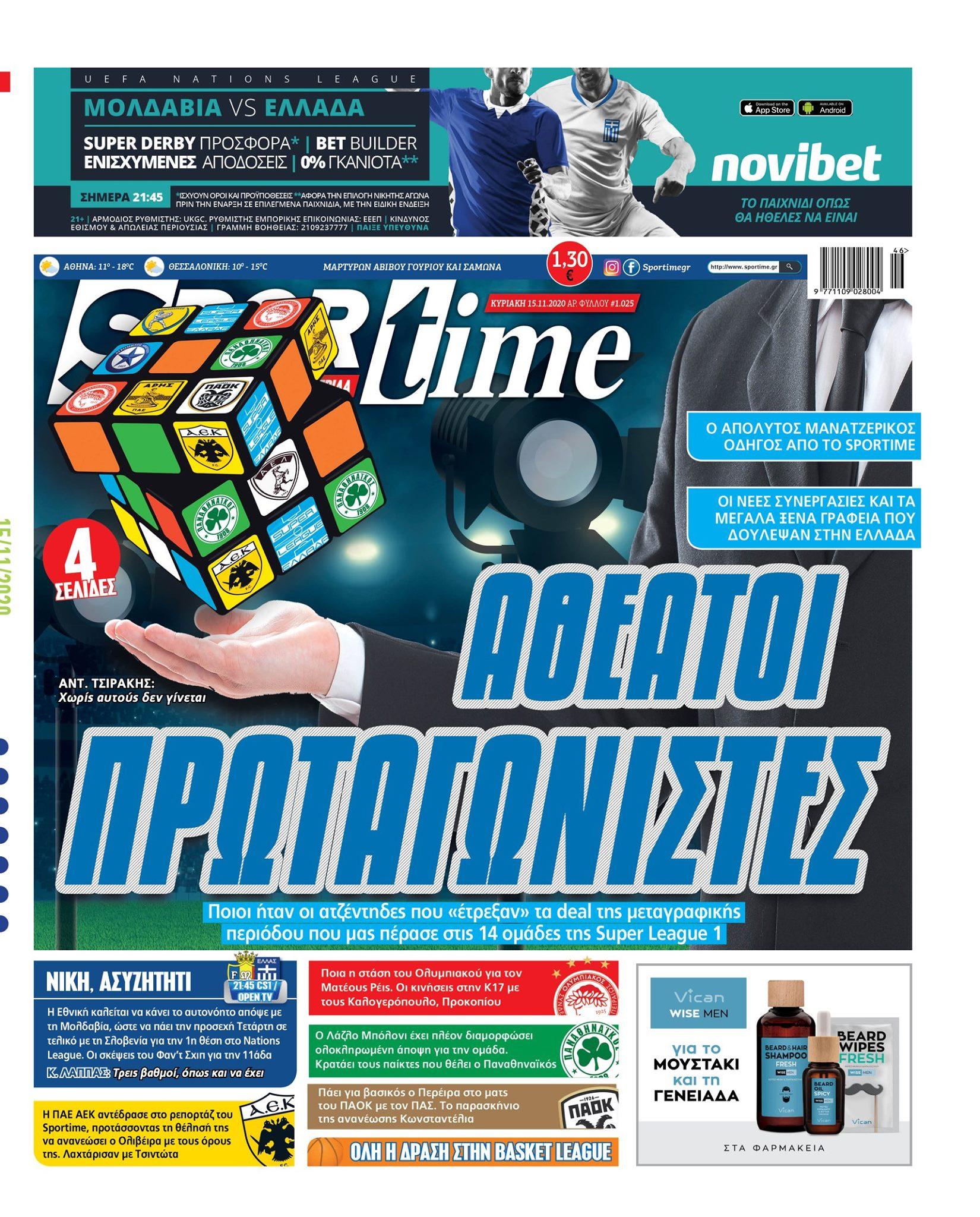 Εφημερίδα SPORTIME - Εξώφυλλο φύλλου 15/11/2020