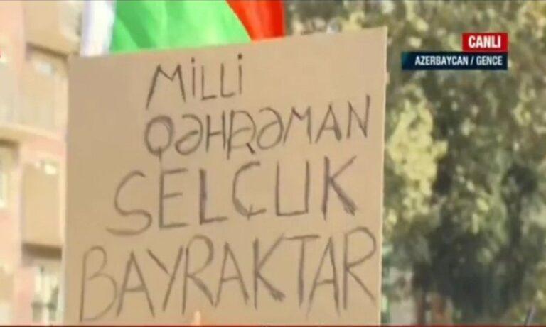 Bayraktar: Εθνικός ήρωας ο Σελτζούκ Μπαϊρακτάρ στο Αζερμπαϊτζάν