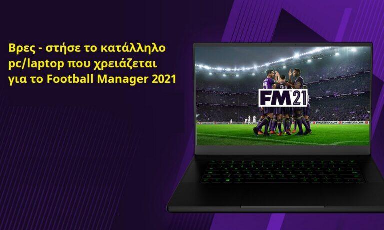FM21: Τι χρειάζεται να έχει ο υπολογιστής σας!