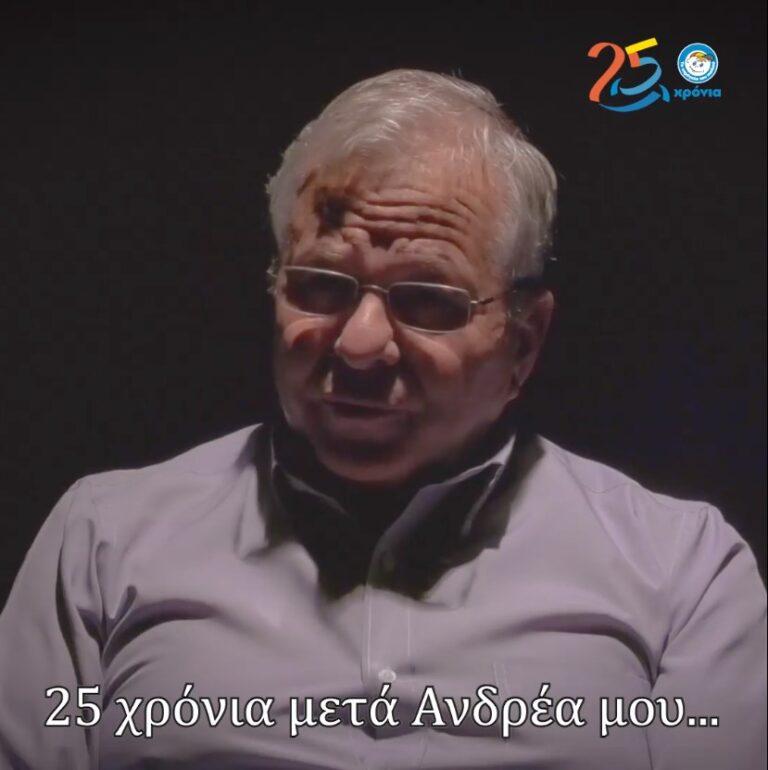 Κώστας Γιαννόπουλος – Το Χαμόγελο του Παιδιού: «25 χρόνια μετά Ανδρέα μου…»