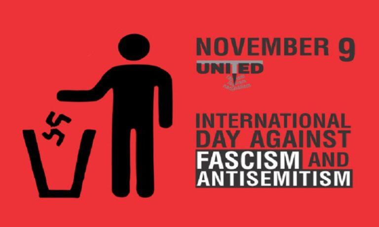 9 Νοεμβρίου: Διεθνής Ημέρα κατά του Φασισμού και του Αντισημιτισμού