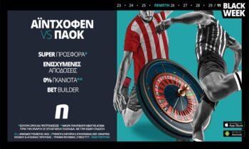 Αϊντχόφεν – ΠΑΟΚ με σούπερ προσφορά* & ενισχυμένες αποδόσεις!