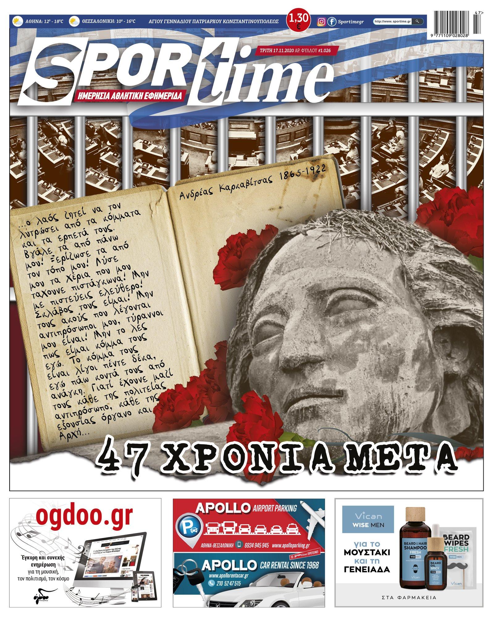 Εφημερίδα SPORTIME - Εξώφυλλο φύλλου 17/11/2020