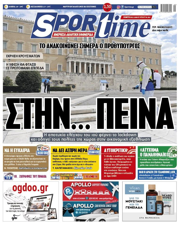 Εφημερίδα SPORTIME - Εξώφυλλο φύλλου 5/11/2020