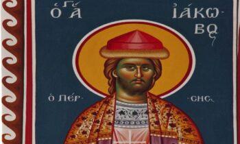 Εορτολόγιο Παρασκευή 27 Νοεμβρίου: Ποιοι γιορτάζουν σήμερα