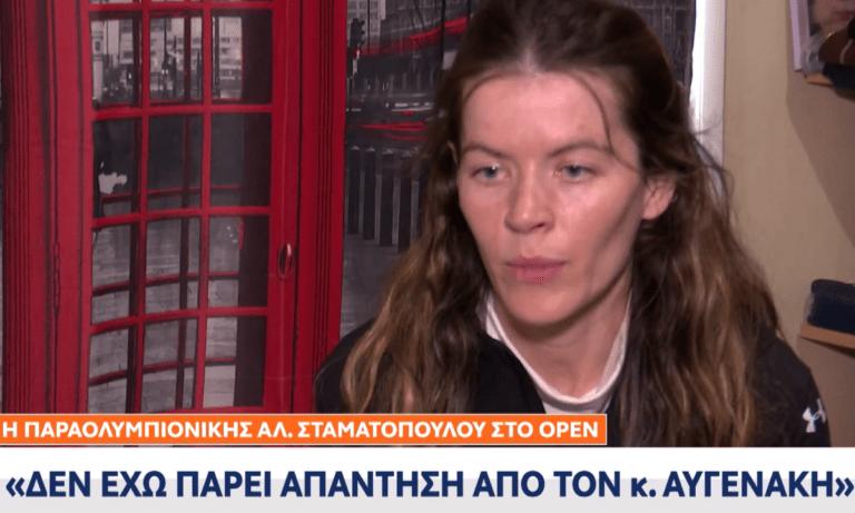Η παραολυμπιονίκης Αλεξάνδρα Σταματοπούλου καταγγέλει: «Ψάχνω τον Αυγενάκη και δεν τον βρίσκω»