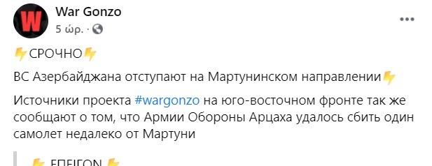 Ναγκόρνο Καραμπάχ: Υποχώρηση σημειώθηκε το βράδυ της Κυριακής, των δυνάμεων του Αζερμπαϊτζάν, με κατεύθυνση προς το Μαρτουνί.
