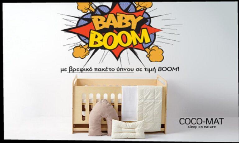 BABY BOOM: Η COCO-MAT καλωσορίζει τη νέα γενιά των «Coronials*» με βρεφικό πακέτο ύπνου σε τιμή BOOM!