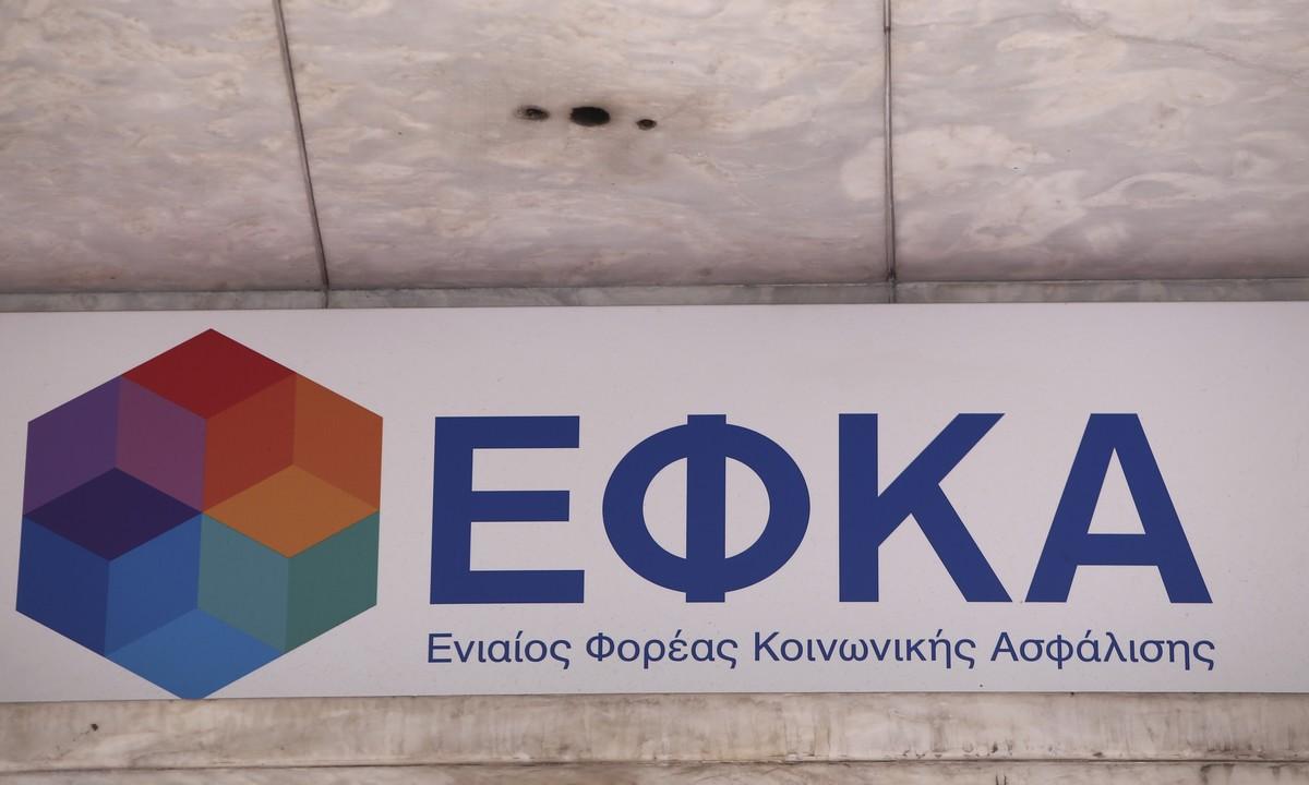 e-ΕΦΚΑ: Αναρτήθηκαν τα ειδοποιητήρια Οκτωβρίου