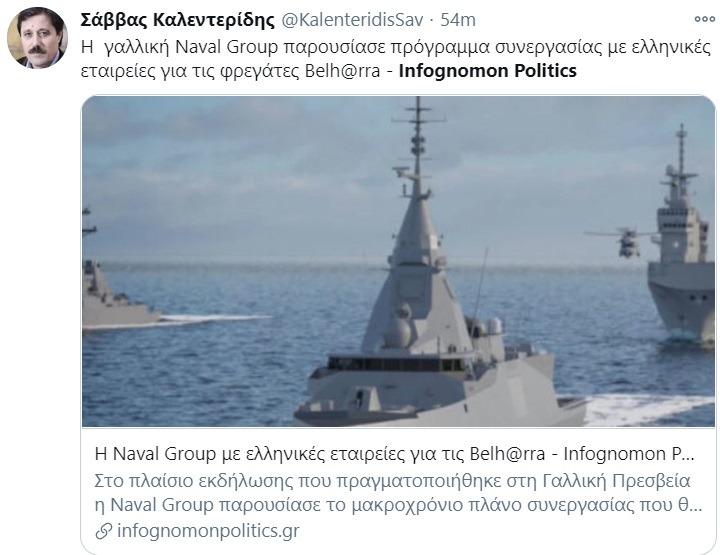 Φρεγάτες: Η Naval Group παρουσίασε μακροχρόνιο πλάνο συνεργασίας με ελληνικές εταιρείες - Θα μοιραστεί τη γνώση και την τεχνογνωσία της με το Πολεμικό Ναυτικό.