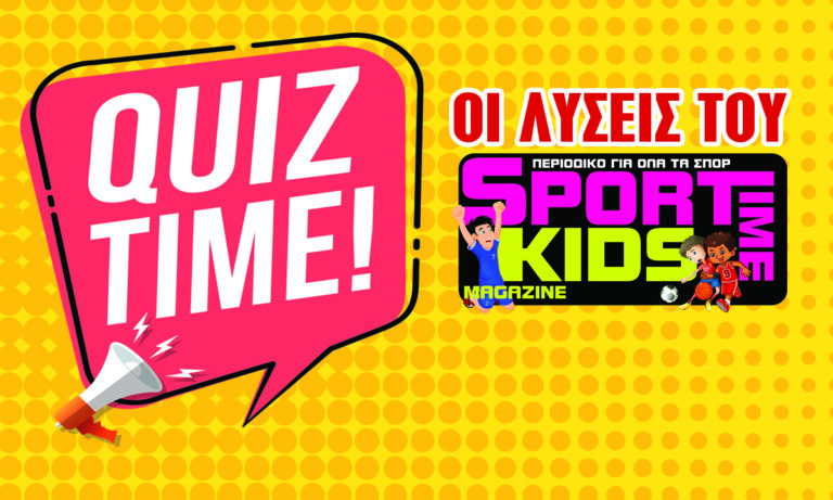 Sportime Kids Magazine #9: Οι απαντήσεις του κουίζ
