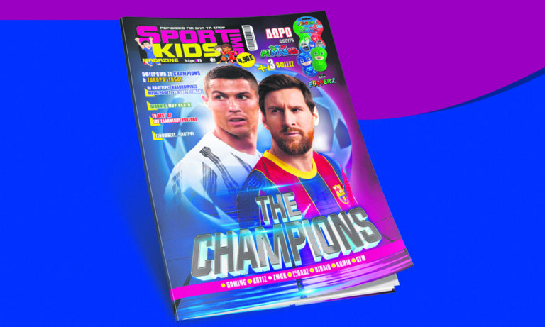 Sportime Kids Magazine! To 9ο τεύχος έφτασε στα περίπτερα με σούπερ δώρο τα νέα PJ Masks Flipperz!