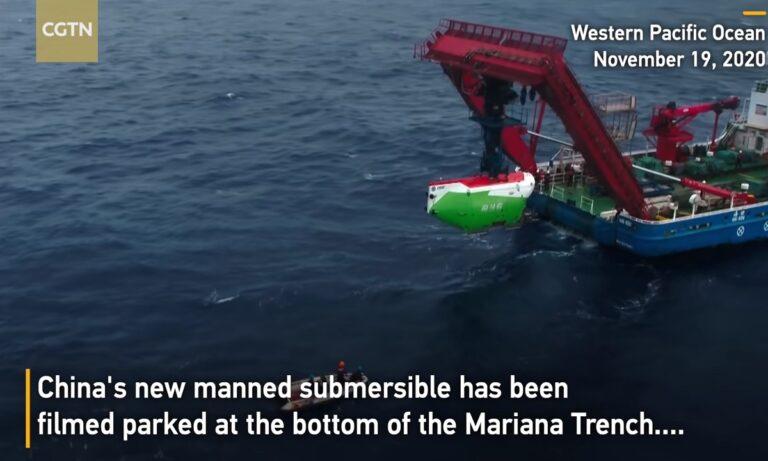 Κίνα: Έστειλε επανδρωμένο υποβρύχιο στα βαθύτερα νερά του πλανήτη – Απίστευτες εικόνες (vid)