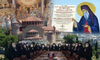 H Z Οικουμενική Σύνοδος απαγορεύει στους Επισκόπους να δέχονται το κλείσιμο των ναών οποιαδήποτε αιτία και αν υφίσταται.