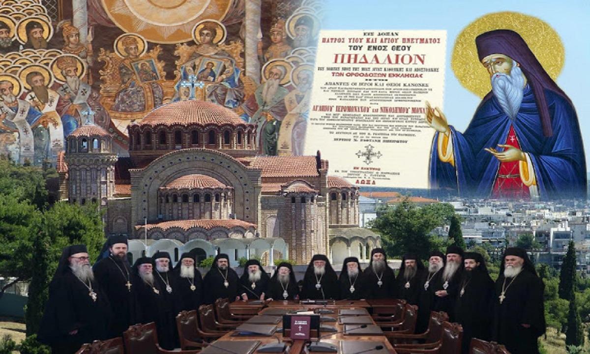 Η Ζ΄ Οικουμενική Σύνοδος απαγορεύει στους Επισκόπους το κλείσιμο των ναών