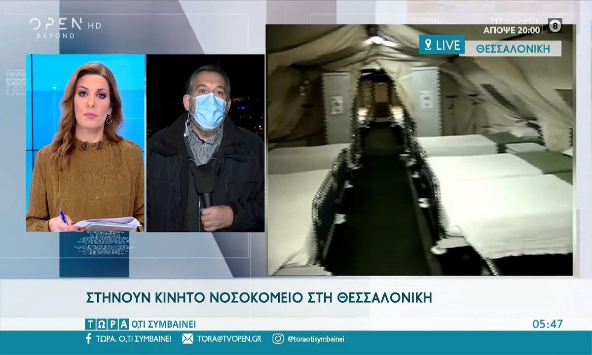 Κορονοϊός: Στήνουν κινητό νοσοκομείο στο πάρκινγκ του 424 Στρατιωτικού Νοσοκομείου Θεσσαλονίκης