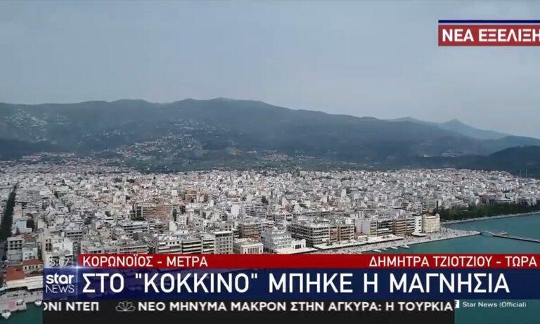 Κορονοϊός: Στο «κόκκινο» η Μαγνησία – Έκτακτο μήνυμα από το 112!