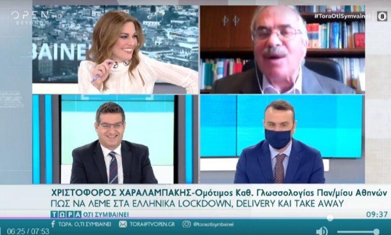 Μαθήματα ελληνικής γλώσσας: Γνωρίζετε πώς λέμε στα ελληνικά lockdown, delivery και take away;