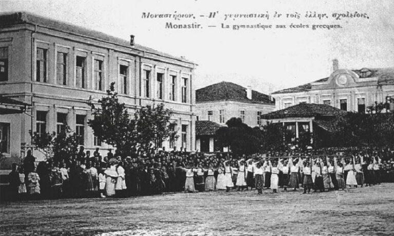 Ποίημα Μοιρολόι - Η κατάληψη του Μοναστηρίου από τους Σέρβους στις 6 Νοεμβρίου 1912