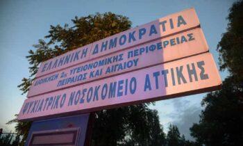 Ψυχιατρικό Νοσοκομείο Αττικής κορονοϊός