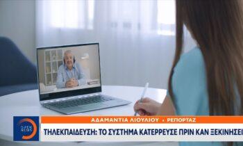 Τηλεκπαίδευση - Webex