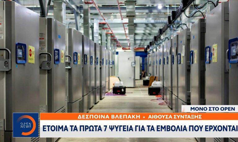 Εμβόλιο Pfizer: Στην Ελλάδα τα πρώτα επτά ψυγεία!
