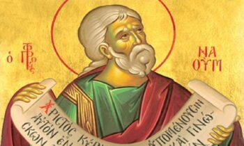 Εορτολόγιο Τρίτη 1 Δεκεμβρίου: Ποιοι γιορτάζουν σήμερα