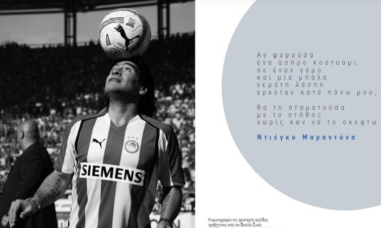 Περιοδικό Super League: Με φωτογραφία από το Καραϊσκάκη η αναφορά της στον Μαραντόνα
