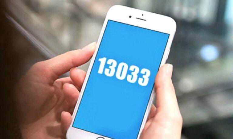 SMS στο 13033: Πότε θα σταματήσουμε να στέλνουμε μηνύματα